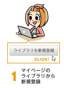 マイページのライブラリから新規登録