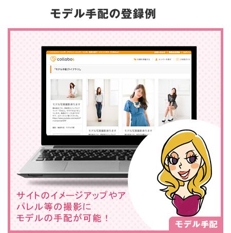 例4 モデル手配の登録例 サイトのイメージアップやアパレル等の撮影にモデルの手配が可能!