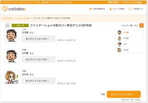 安心のメッセージ機能の画面