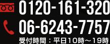 0120-555-777