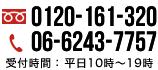 0120-161-320 06-6243-7757 受付時間:平日10時~19時