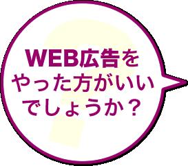 WEB広告をやった方がいいでしょうか