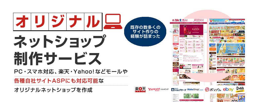 オリジナルホームページ作成サービス