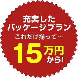 15万円から