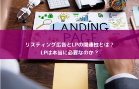 リスティング広告とLPの関連性とは?LPは本当に必要なのか?