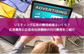 リスティング広告の費用相場はいくら?広告費用と広告会社依頼時の代行費用をご紹介